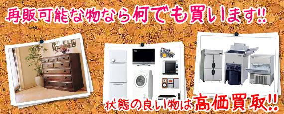 姫路市のリサイクルショップ エコライフ