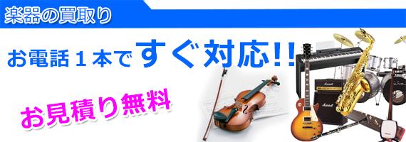 楽器の買取