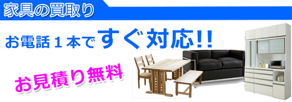 家具の買取り