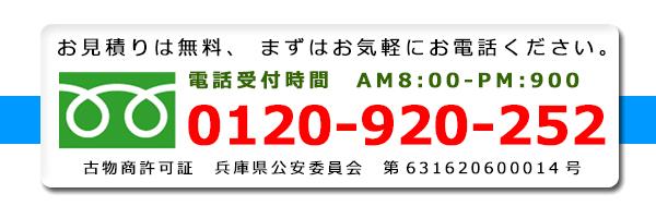 リサイクルショップエコライフ 電話番号 0120-920-252